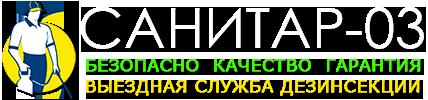 Уничтожение тараканов, клопов в Улан-Удэ